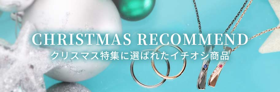 CHRISTMAS RECOMMEND