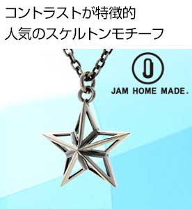 JAM HOME MADE シルバーネックレス JNS550SM